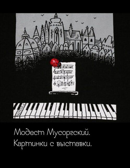 I'm Mussorgsky again