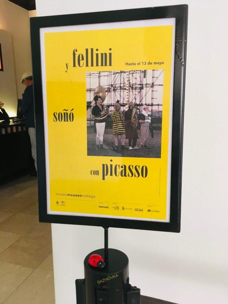 Феллини, Амаркорд и Пикассо